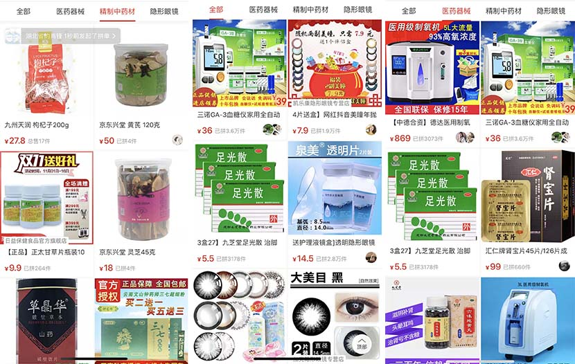 Screenshots show health products sold on Pinduoduo's mobile app.