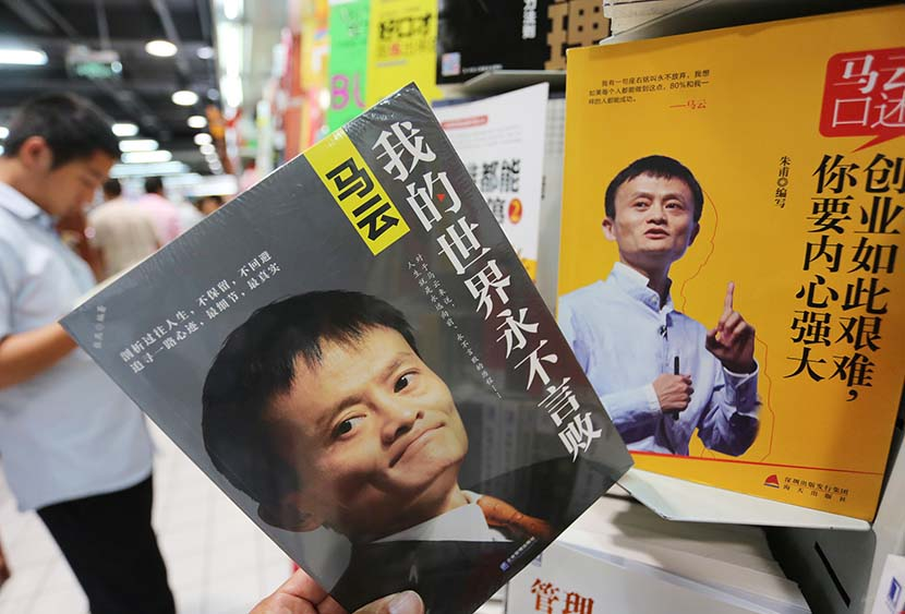 Books about Jack Ma are displayed at a bookstore in Xuchang, Henan province, August 2014. VCG