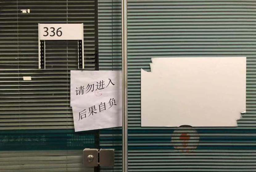 He Jiankui's laboratory at the Southern University of Science and Technology has been closed, pending the result of the school's investigation, Shenzhen, Guangdong province, Nov. 28, 2018. From @凤凰网 on Weibo