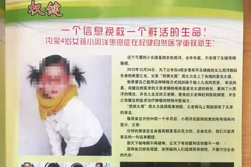 The photo and medical history of Zhou Yang, a 4-year-old who died after taking Quanjian products purporting to cure her cancer, are featured on a promotional poster.