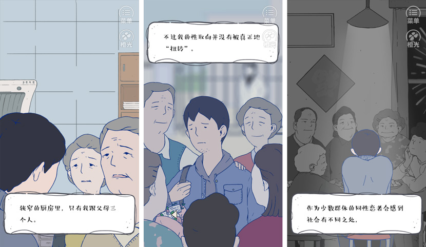 Screenshots of scenes from 'A Gay's Life.' Courtesy of Huang Gaole