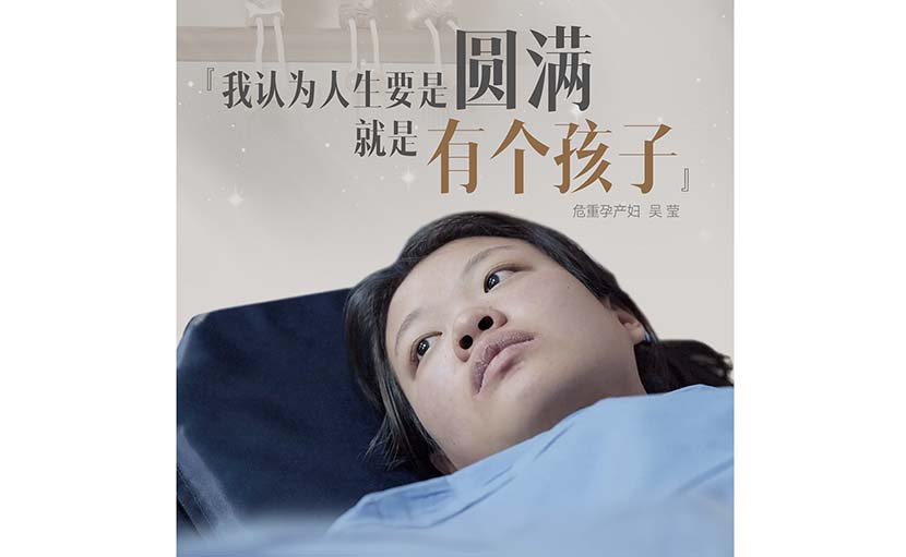 A promotional poster for the 2019 documentary series 'Life Matters' shows Wu Ying, a 25-year-old woman with a heart condition who died while giving birth.