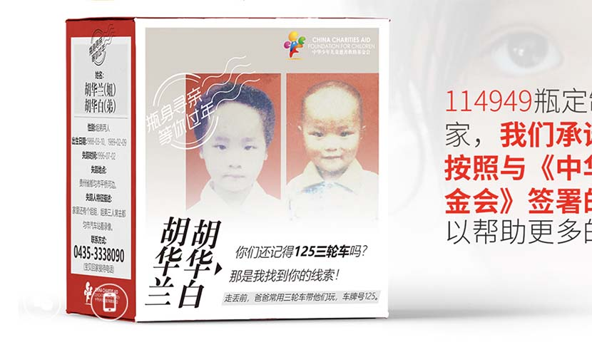 A screenshot from the official website of Laoyuanzi's missing children campaign.