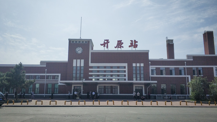 An exterior view of Kaiyuan Station in Tieling, Liaoning province, May 25, 2018. Courtesy of Ma Te