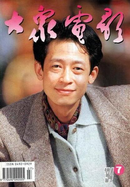 Wang Zhiwen appears on the cover of a Chinese film magazine from 1994. From Douban user 业余影迷徐淼淼