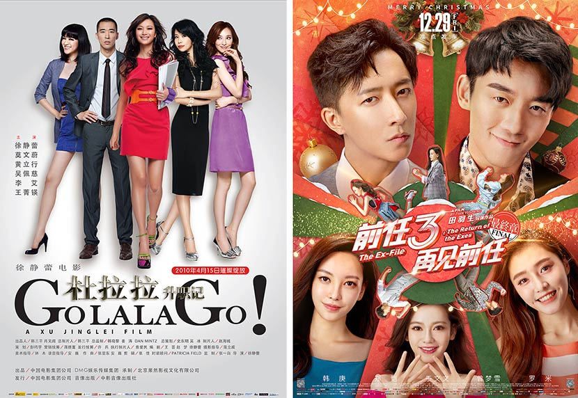 "Promotional posters for the 2010 film ""Go Lala Go"" and the 2017 film ""The Ex-File 3: The Return of the Exes."" From Douban"