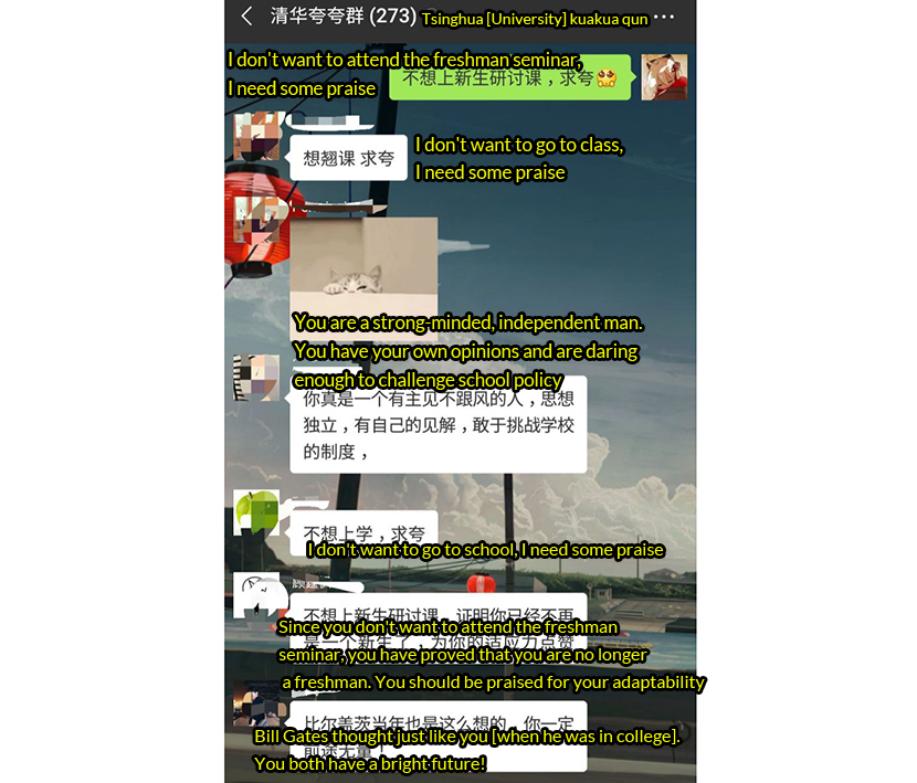 "A screenshot edited to include English translations shows a ""kuakua qun"" chat group on social app WeChat. @十二水硫酸铝钾 on Zhihu"