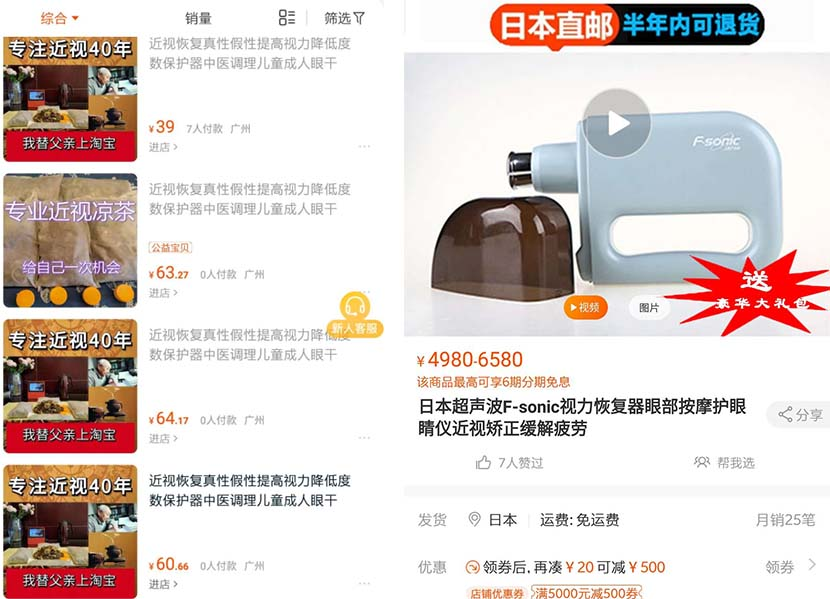 Screenshots from Taobao show two 'vision-recovering' products for sale on the e-commerce platform: an herbal tea (left) and an 'ultrasound myopia recovering device' (right).