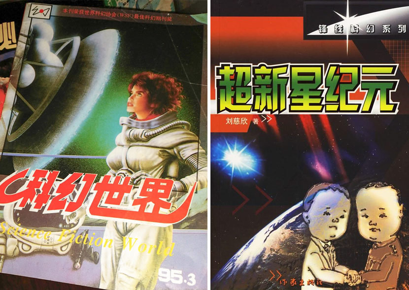 "Left: The cover of a 1995 issue of Science Fiction World magazine. IC; right: The cover of the 2003 edition of Liu Cixin's novel ""Supernova Era."" From Douban"