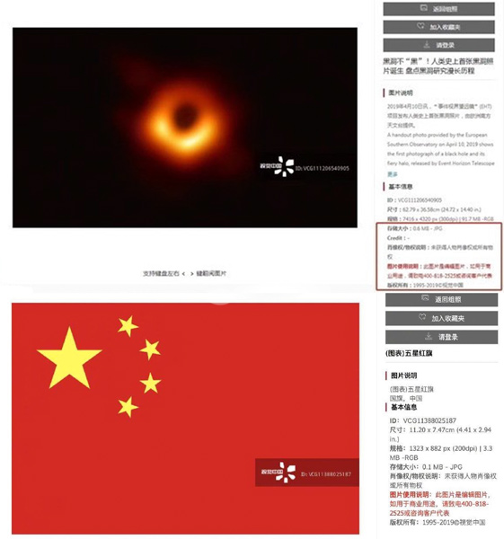 Screenshots of black hole and Chinese flag images with watermarks across them on the website of Visual China Group.