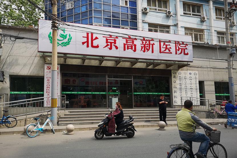 A street view of the Beijing High Tech Rehabilitation Center in Beijing, April 19, 2019. Ni Dandan/Sixth Tone