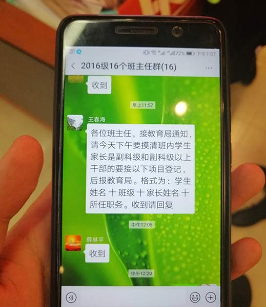 A photo shows a chat message from a teacher at Shuocheng No. 7 Middle School asking parents to report their civil service rankings. School staff later confirmed the photo's authenticity. From @史大伟i on Weibo