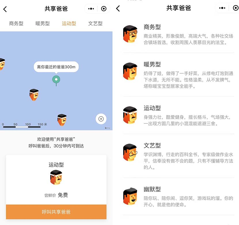 "Screenshots from the ""shared dad"" mini app, which is accessible within WeChat."