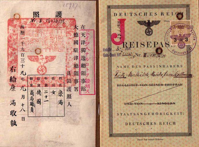 One of Ruth Callman's passports from the 1930s. Courtesy of the Shanghai Jewish Refugees Museum