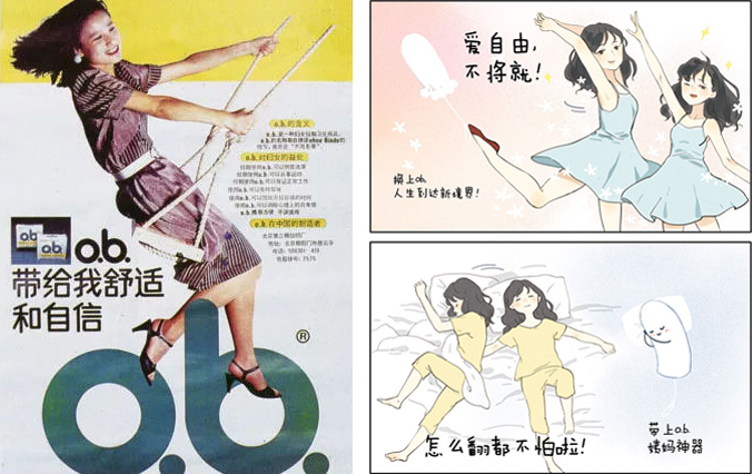 "Left: An early ad for o.b. Tampons. From Douban user ""看客inSight""; right: A screenshot of a promotional comic advertising o.b. Tampons released in 2015. From App Dayima user ""萌萌的棉条君"" The ads emphasize the comfort, confidence, and freedom provided by tampons."