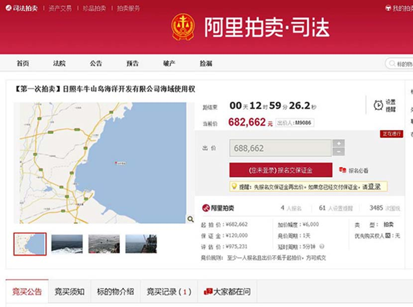 A screenshot from China's judicial auction website shows Zhang's high bid of 682,662 yuan for the 210 hectares of ocean off the coast of Shandong province.
