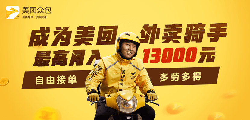 A Meituan recruitment ad for crowdsourced delivery riders. The ad claims drivers can earn up to 13,000 yuan per month while working flexibly. From the company's official website