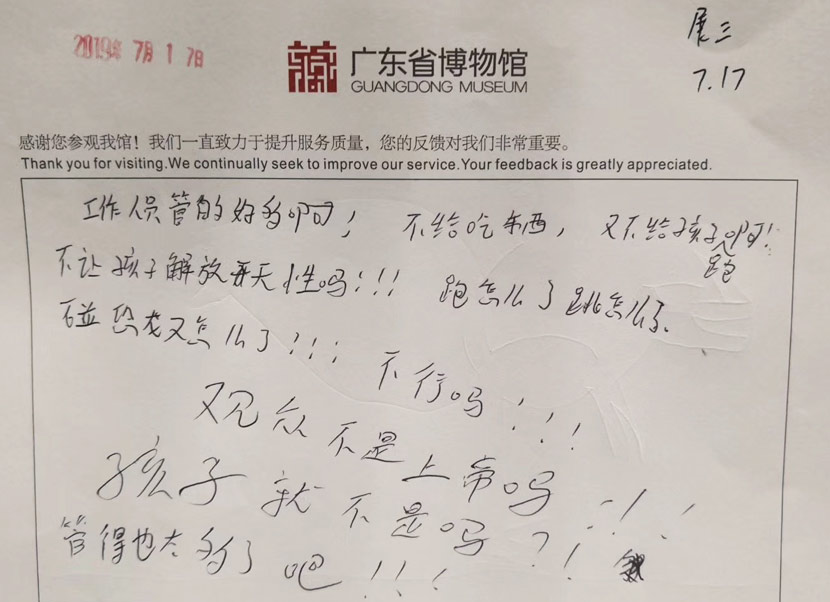 A photo of a feedback form left by a disgruntled visitor to the Guangdong Museum, July 17, 2019. From @广东省博物馆 on Weibo