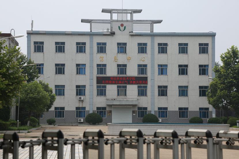 An exterior view of Mingda Polytechnic Institute, Sheyang, Jiangsu province, July 29, 2019. Shi Yangkun/Sixth Tone