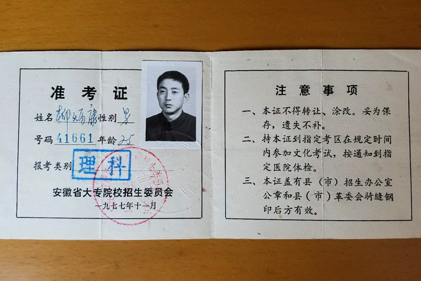 Liu Bingkang's exam admission ID is displayed at his home in Hefei, Anhui province, Dec. 25, 2006. Courtesy of Liu Bingkang