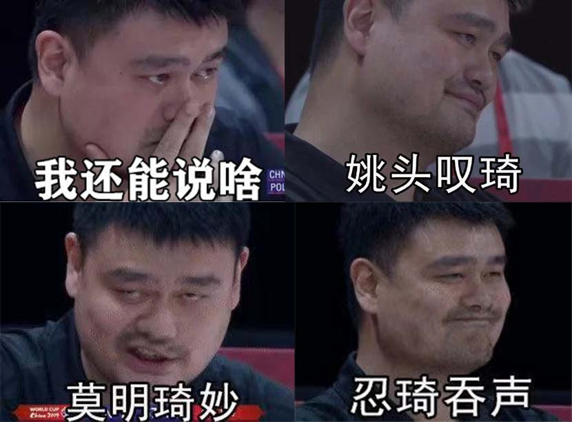 A combined photo shows basketball legend Yao Ming's facial expressions during China's 13-point loss to Venezuela during the first round of the FIBA Basketball World Cup at Cadillac Arena in Beijing, Sept. 4, 2019. @天下篮球快报 on Weibo