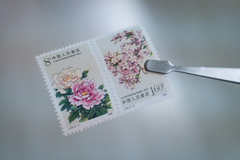 A pair of stamps released in honor of the 10th anniversary of a treaty of friendship with Japan. On the left is the peony, and on the right is Japan's national flower: the cherry blossom. Wu Huiyuan/Sixth Tone