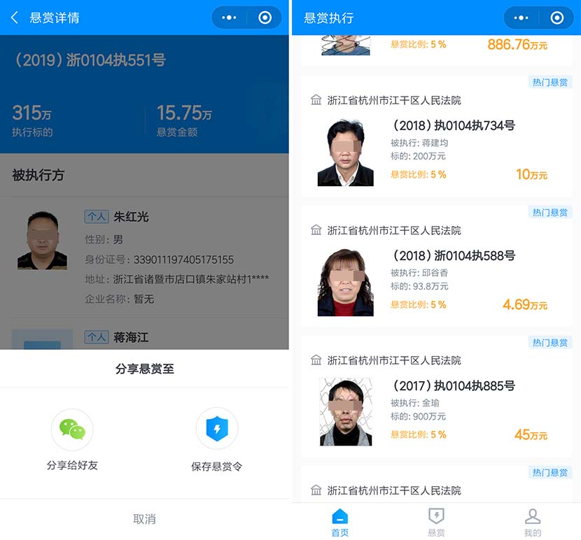 Screenshots from the Jianggan District court's WeChat mini program show local debtors' personal information, as well as rewards for tips that might help police locate them. From @杭州发布 on Weibo