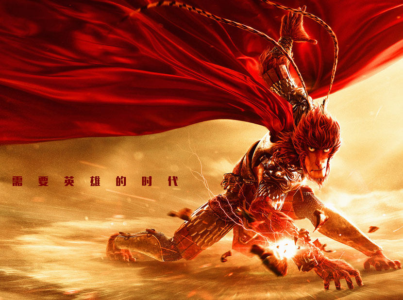 "A promotional still from the animated film ""Monkey King: Hero is Back."" From Douban"