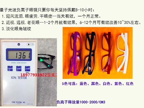 """""""Quantum glasses"""" that supposedly """"release negative ions"""" to raise the body's metabolism and stave off tiredness, priced at $140 by a vendor in Beihai, Guangxi Zhuang Autonomous Region. From Taobao"""