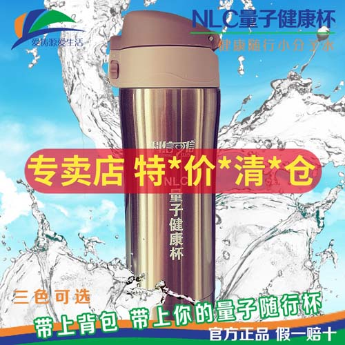 """A """"quantum light wave"""" water bottle that supposedly increases strength, endurance, and flexibility through """"magnetic field resonance,"""" priced at $14 by a vendor in Xuzhou, Jiangsu province. From Taobao"""