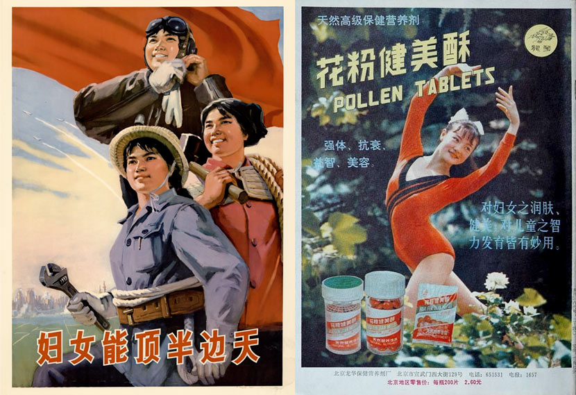 "Left: A 1974 propaganda poster declaring, ""Women hold up half the sky."" From Det Kgl. Bibliotek; Right: A 1985 magazine ad for a health supplement. From kongfz.com"