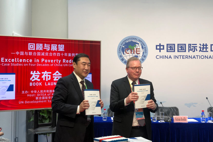 "The launch event for the ""Excellence in Poverty Reduction"" case study collection at the China International Import Expo in Shanghai, Nov. 5, 2019. Fu Danni/Sixth Tone"