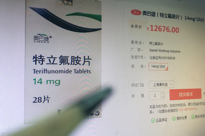 A page displaying the high price of teriflunomide tablets, Nov. 7, 2019. Sixth Tone