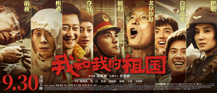 "A promotional image for the 2019 film ""My People, My Country."" From Douban"