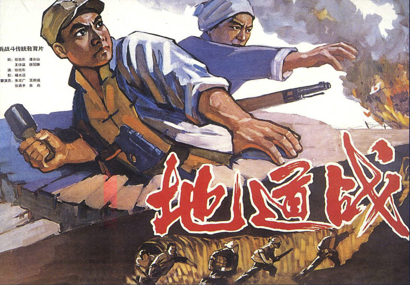 "A poster for the 1965 film ""Tunnel Warfare."" From Douban user ""boshao"""