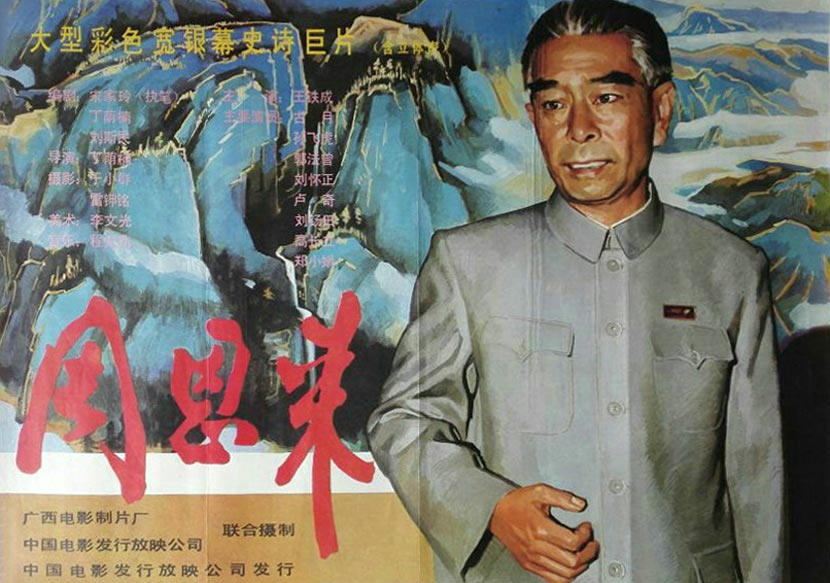 "A poster for the 1992 film ""Zhou Enlai."" From Douban user ""千寻亿选"""