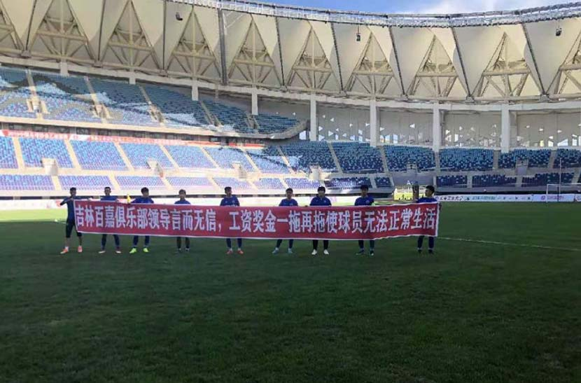 Players for Jilin Baijia F.C. protest alleged unpaid wages at their home stadium in Changchun, Jilin province, Sept. 16, 2019. From @成说体育 on Weibo