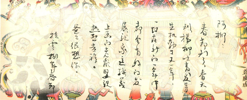 "A letter from Ah Liu's father during the Year of Rat in 2008. The background image is of the traditional Chinese tale ""The Rat Daughter's Marriage."" Courtesy of Ah Liu"