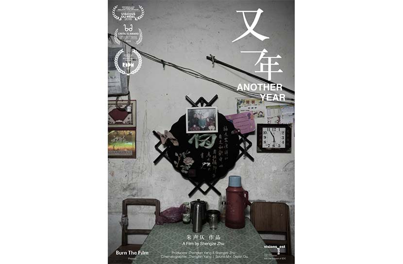 "A promotional poster for ""Another Year."" Courtesy of Zhu Shengze"