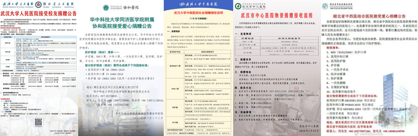 Notices from Wuhan hospitals seeking medical equipment donations, including protective suits and several types of masks. From @武汉大学人民医院, @协和医生Do先生, @武汉大学中南医院, @武汉中心医院 on Weibo