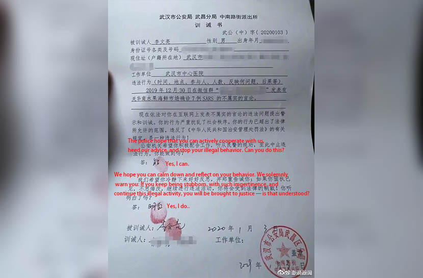 "A photograph of the Wuhan police's letter reprimanding Li Wenliang for ""spreading rumors"" about the cause of a mysterious pneumonia at his hospital. From @澎湃新闻 on Weibo"