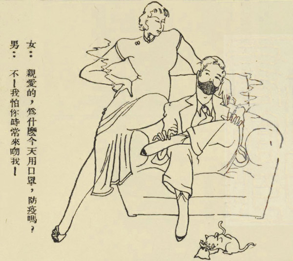 "Woman: ""Dear, why are you wearing a face mask today? Is it for epidemic prevention?"" Man: ""No! It's for preventing your constant kisses."" Found in ""Manhua Jie漫画界"" magazine, published in 1936. From Shanghai Library"