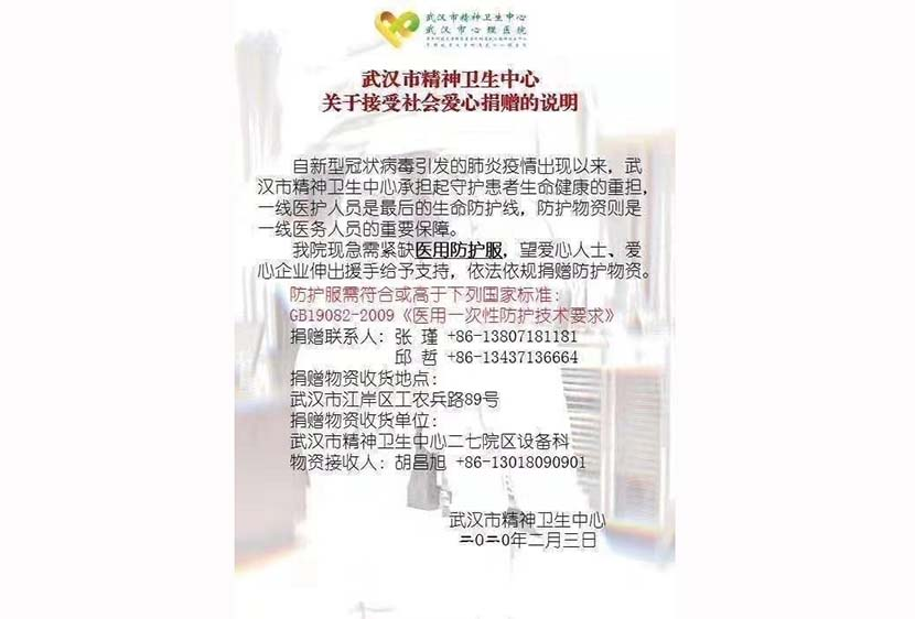 A notice from Wuhan Mental Health Center soliciting donated protective suits. From Weibo