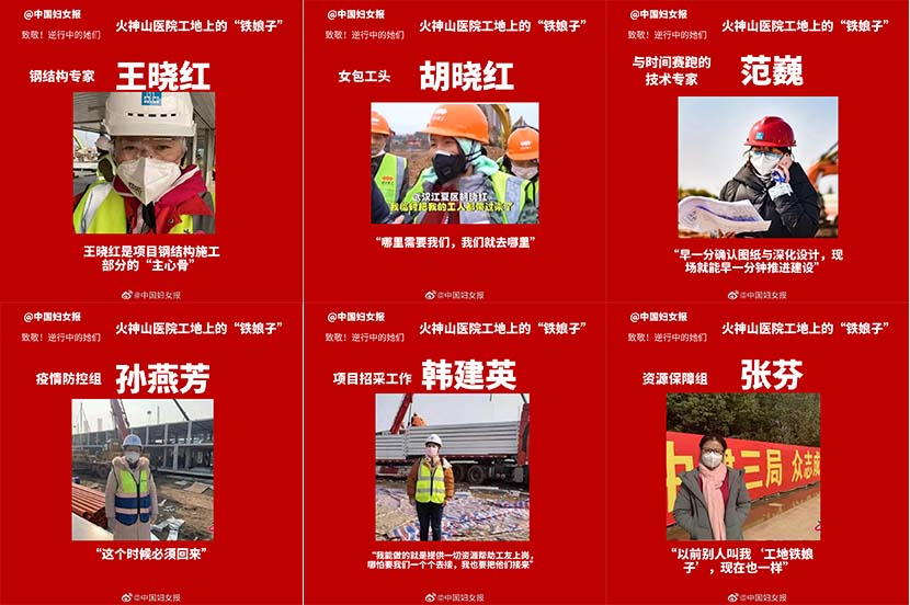 Photos of women who worked on the Huoshenshan Hospital construction project in Wuhan. From @中国妇女报 on Weibo