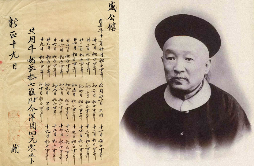 Left: A 1908 milk bill for Sheng Xuanhai's family. Courtesy of the Shanghai Library; right: A portrait of Sheng Xuanhuai. From the Archives Bureau of Hubei province