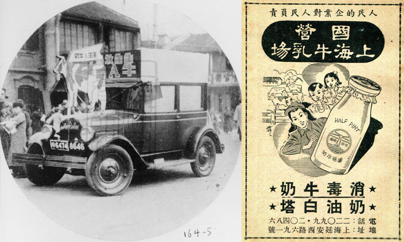Left: A mobile billboard operated by a milk company in Shanghai, 1934. Courtesy of the Shanghai Library; Right: An ad run by a state-operated dairy factory in the 1950s. From Kongfz.com