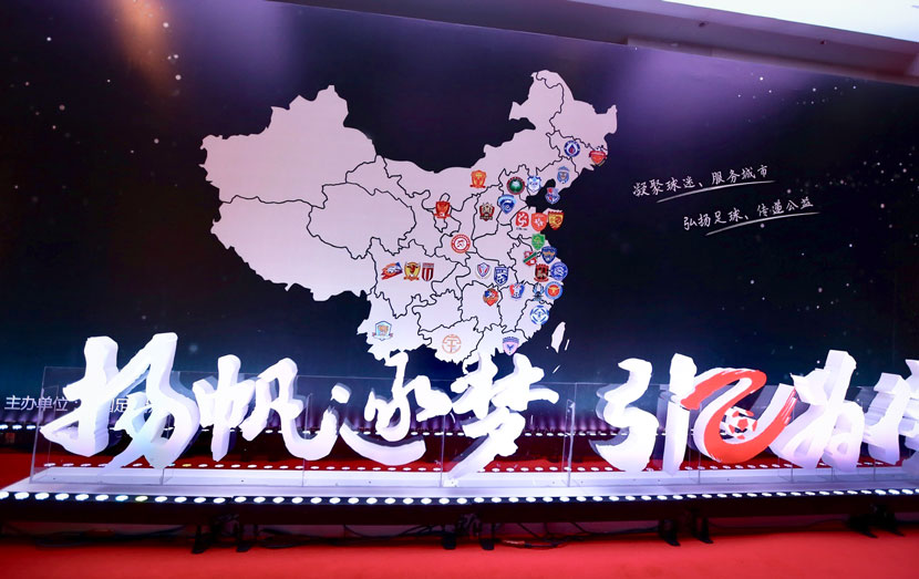 An award ceremony for China League Two is held in Shanghai, Dec. 4, 2019. The map in the background shows the locations of the league's clubs in China. Sun Jian/IC