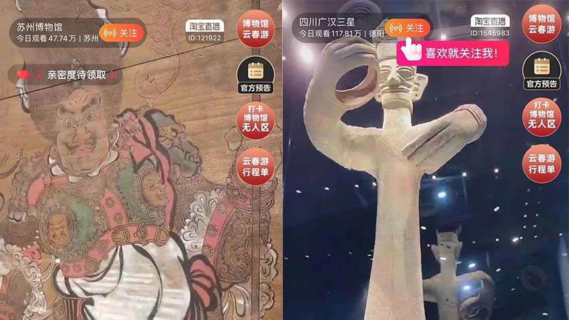 Screenshots from livestreamed tours of the Suzhou Museum in Jiangsu province and the Sanxingdui Museum in the southwestern Sichuan province. From @万能的淘宝 on Weibo