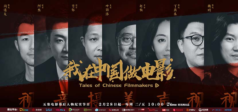 """A promotional poster for the documentary series """"Tales of Chinese Filmmakers."""" From Douban"""