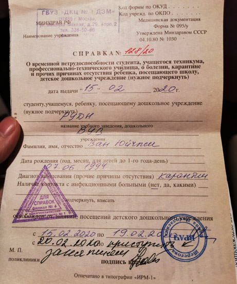 Wang Wei's certificate of good health given by the hospital after his 14-day quarantine in Moscow, Russia, Feb. 21, 2020. Courtesy of Wang Wei